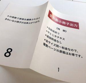 小冊子製本